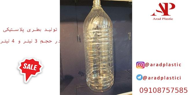 قیمت بطری پلاستیکی ۳ لیتری در تهران