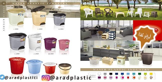 خرید عمده محصولات شرکت پلاستیک ناصر
